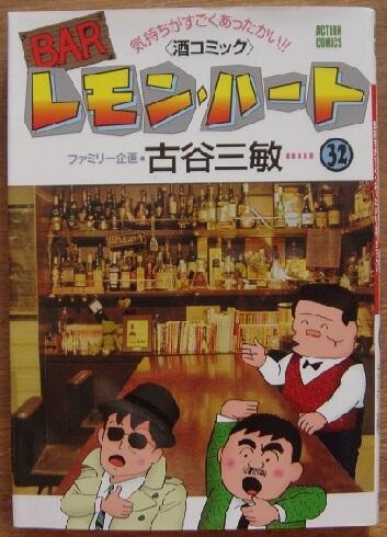 BAR レモンハート 32巻 (気持ちがすごくあったかい!!酒コミック)