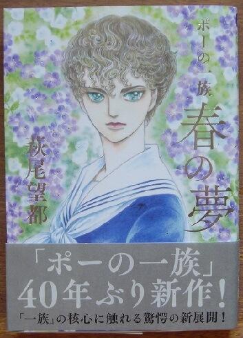 春の夢 ポーの一族 (フラワーコミックススペシャル)