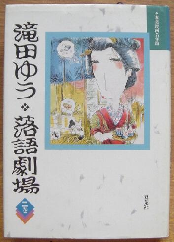 滝田ゆう 落語劇場 2巻(双葉漫画名作館)