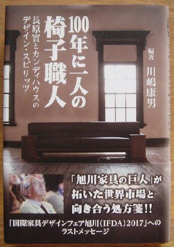 100年に一人の椅子職人 長原實とカンディハウスのデザイン・スピリッツ