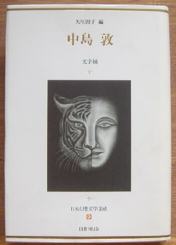 中島敦 文字禍 (日本幻想文学集成9)