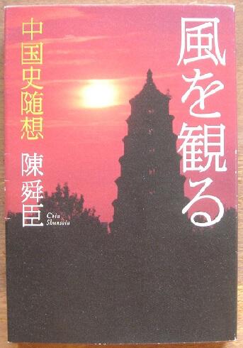 風を観る 中国史随想