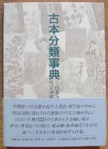 古本分類事典 日本近代文学編