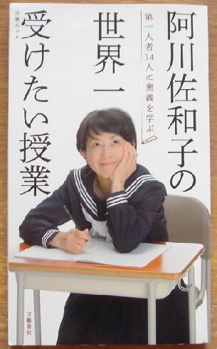 阿川佐和子の世界一受けたい授業 文春ムック
