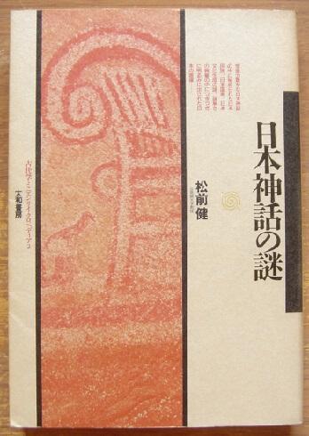 日本神話の謎 (古代学ミニエンサイクロペディア2)