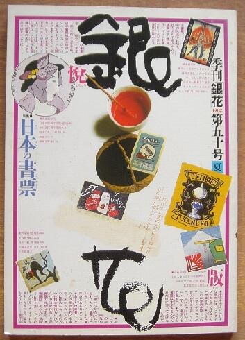 季刊 銀花 1982年夏 第50号 特集:日本の蔵書票、インカの土器と土偶 付録あり