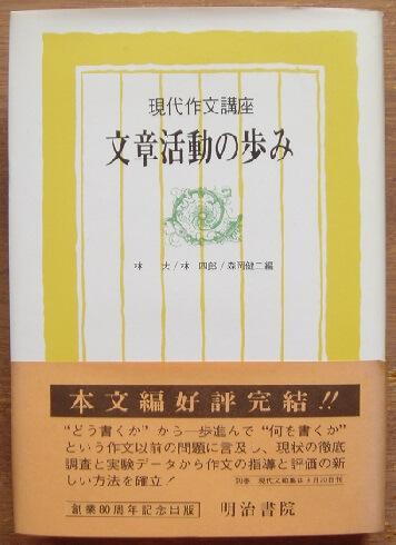 文章活動の歩み(現代作文講座8)
