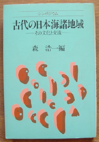 シンポジウム 古代の日本海諸地域 その文化と交流