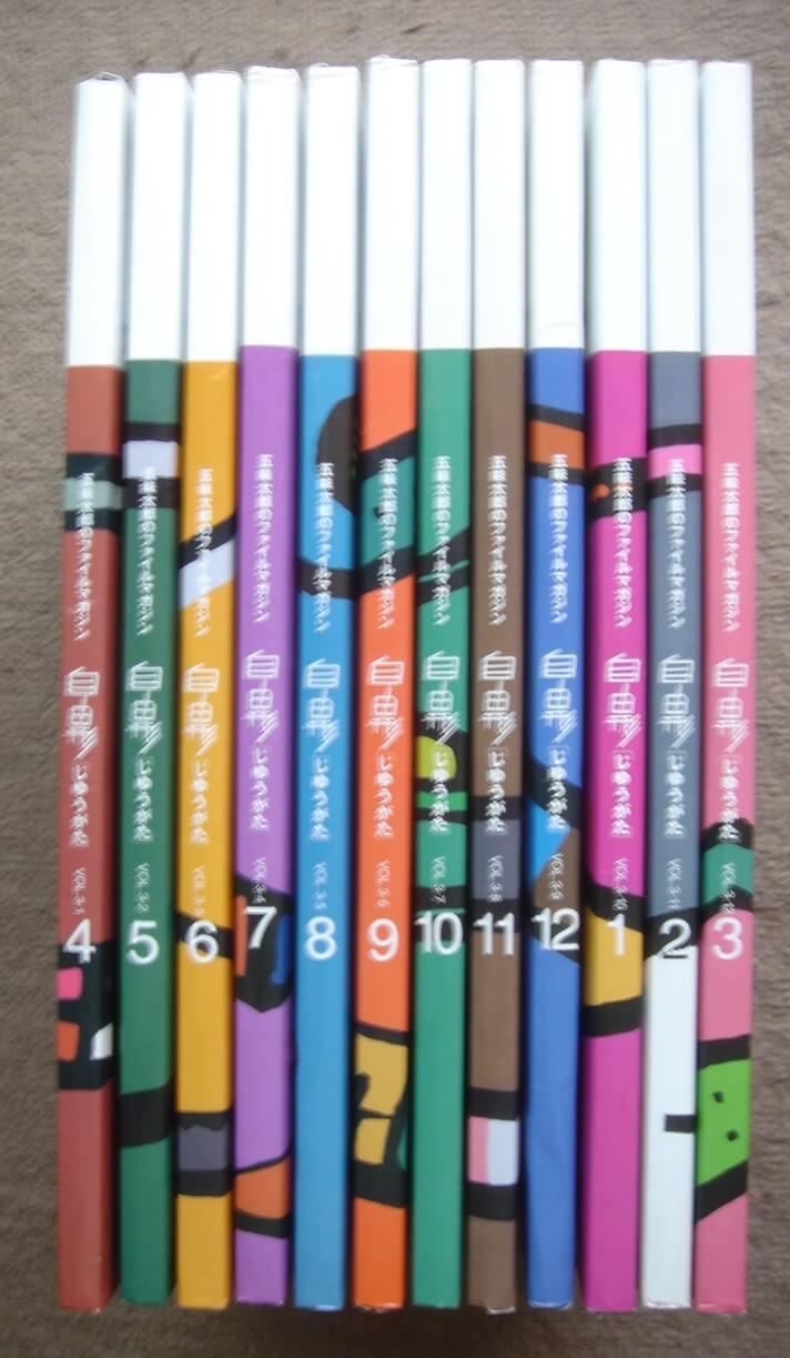 五味太郎のファイルマガジン 自由形 Vol.3-1~12(1997年4月~1998年3月号の12冊揃)