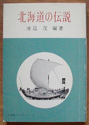 北海道の伝説 (北海道ライブラリー1)