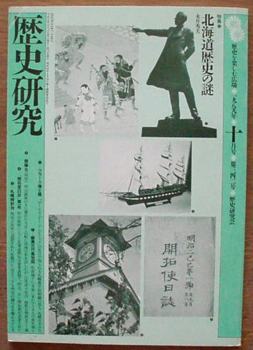歴史研究 1989年10月号 第342号 特集北海道歴史の謎