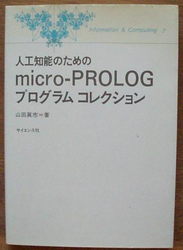 人工知能のためのmicro-PROLOGプログラムコレクション (Information&Computing 7)