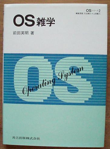 OS雑学 (OSシリーズ 2)