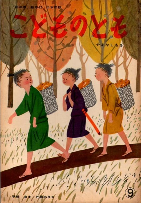 やまなしもぎ 「母の友」絵本42 日本民話 こどものとも