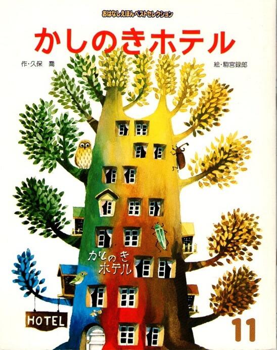 かしのきホテル おはなしえほんベストセレクション 11月号 第2集第8編