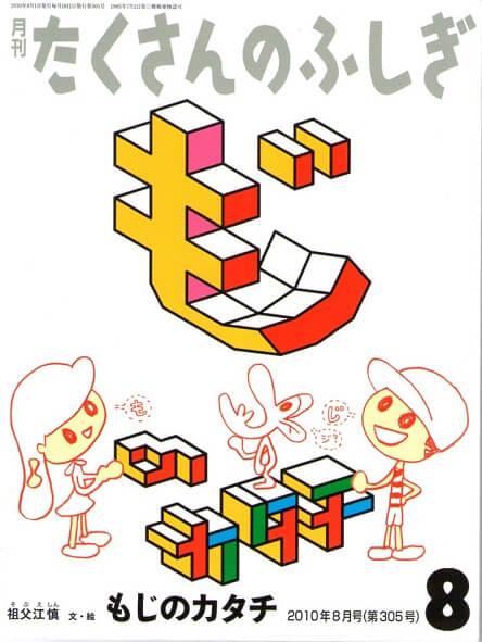 もじのカタチ たくさんのふしぎ  2010年8月号 通巻305号