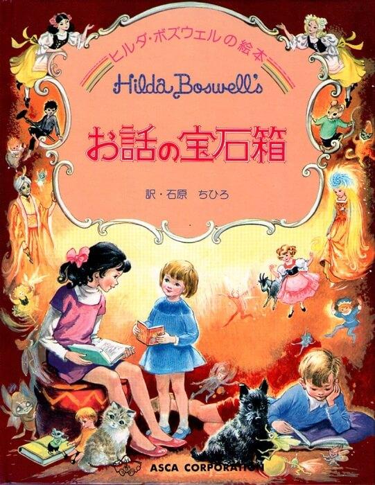 お話の宝石箱 ヒルダ・ボズウェルの絵本
