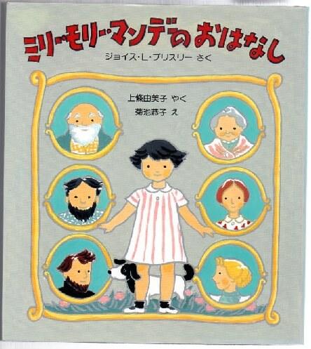 ミリー・モリー・マンデーのおはなし(世界傑作童話シリーズ)