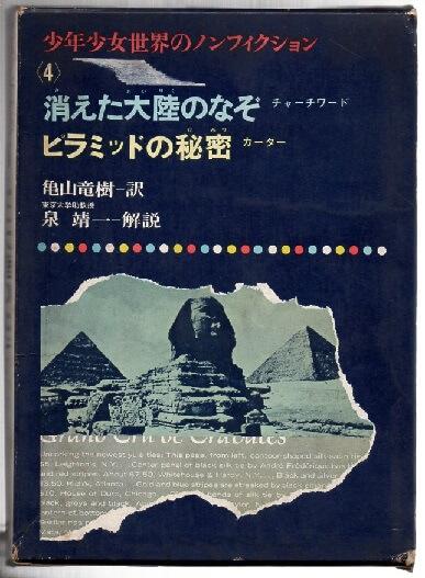 消えた大陸のなぞ/ピラミッドの秘密 (少年少女世界のノンフィクション4)