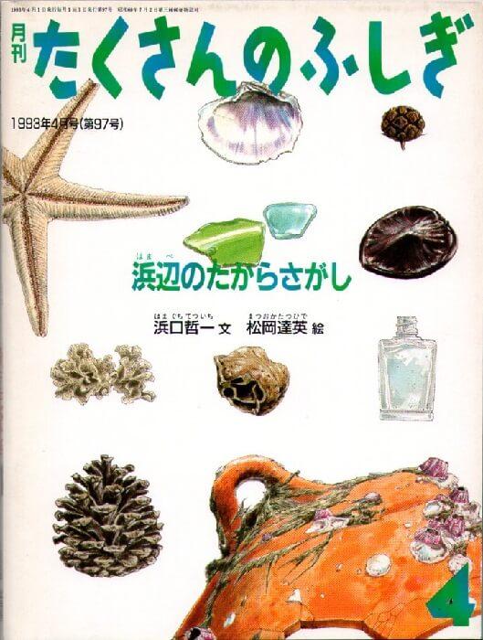 浜辺のたからさがし 月刊たくさんのふしぎ  1993年4月号 通巻97号