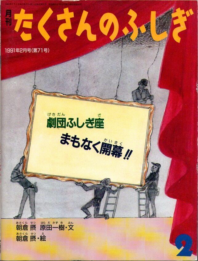 劇団ふしぎ座 まもなく開幕!! 月刊 たくさんのふしぎ  1991年2月号 通巻71号