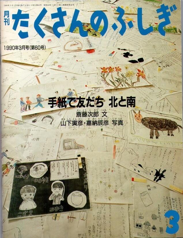手紙で友だち 北と南 月刊たくさんのふしぎ 1990年3月号 通巻60号
