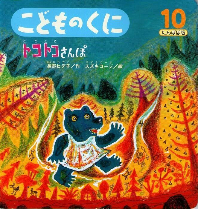 トコトコさんぽ こどものくに たんぽぽ版 第20巻 第7号