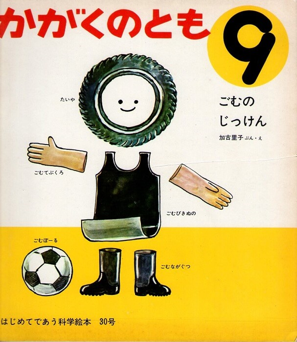 ごむのじっけん かがくのとも 通巻30号 (1971年9月号) はじめてであう科学絵本 ※折り込みふろくあり