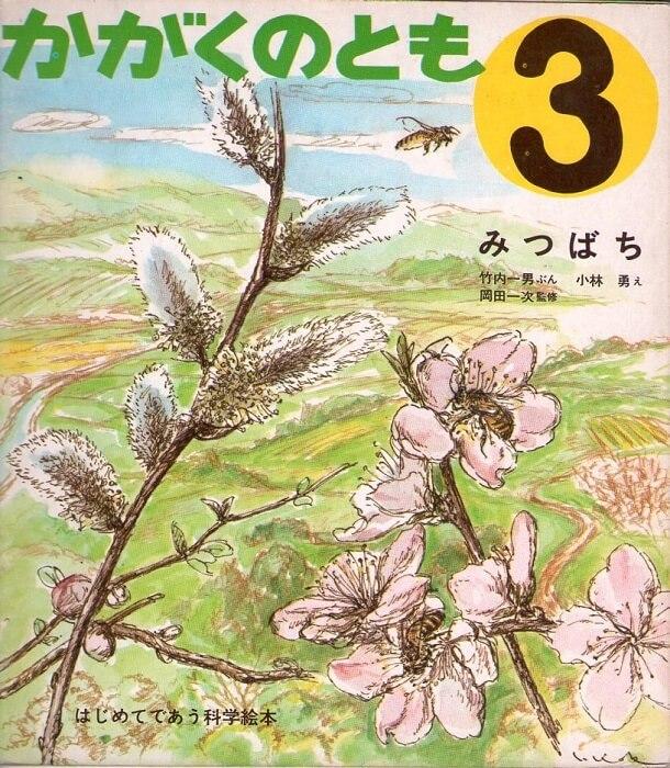みつばち かがくのとも 通巻12号 (1970年3月号) はじめてであう科学絵本