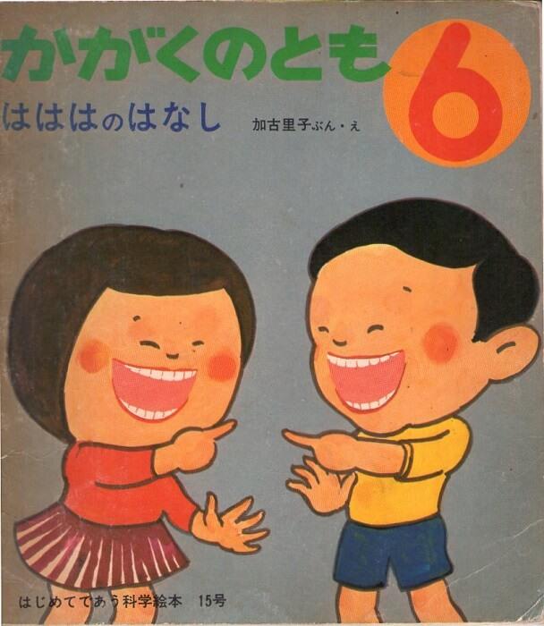 はははのはなし かがくのとも 通巻15号 (1970年6月号) はじめてであう科学絵本