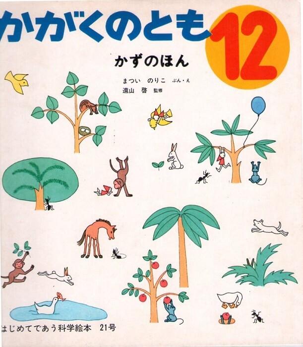 かずのほん かがくのとも 通巻21号 (1970年12月号) はじめてであう科学絵本 ※折り込みふろくあり