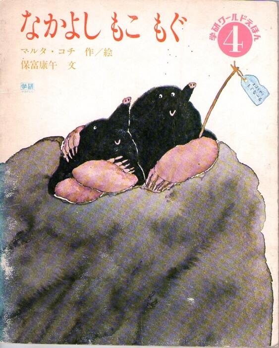 なかよし もこ もぐ 学研ワールドえほん 通巻第85号