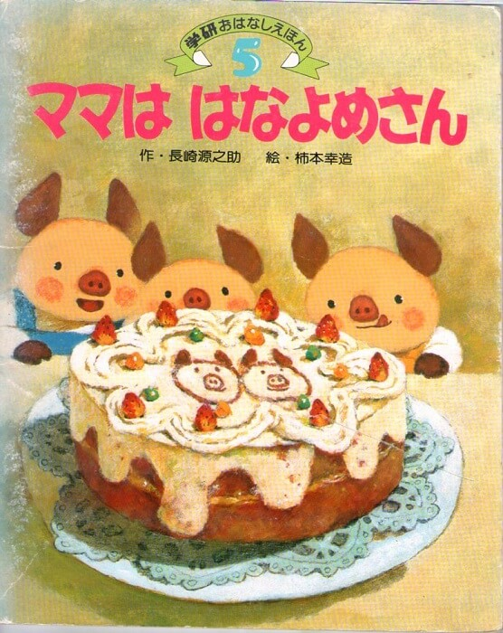 ママは はなよめさん 学研おはなしえほん 第14巻第2号