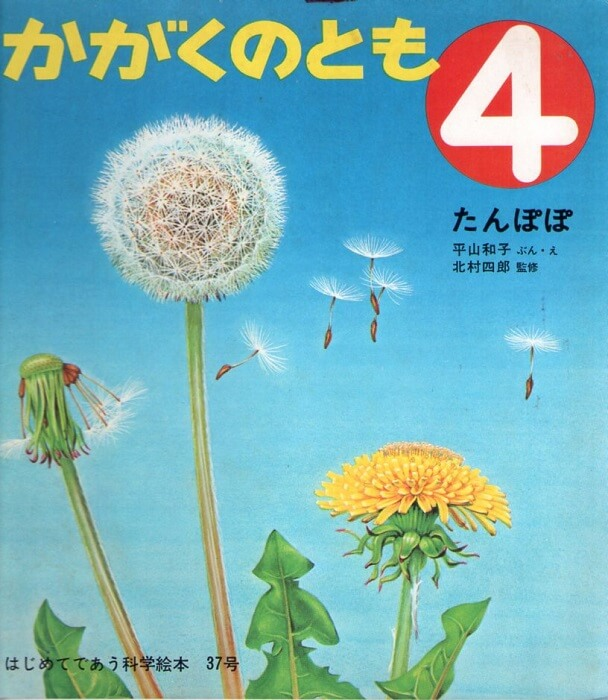 たんぽぽ かがくのとも 通巻37号 (1972年4月号) はじめてであう科学絵本
