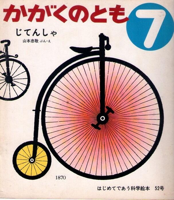 じてんしゃ かがくのとも 通巻52号 (1973年7月号) はじめてであう科学絵本