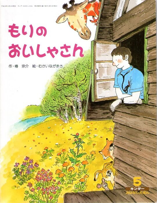 もりのおいしゃさん キンダーおはなしえほん 5月号 第32集第2編