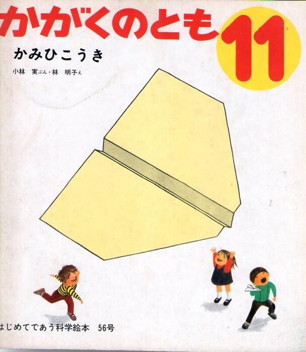 かみひこうき かがくのとも 通巻56号 (1973年11月号) はじめてであう科学絵本 ※折り込みふろくあり