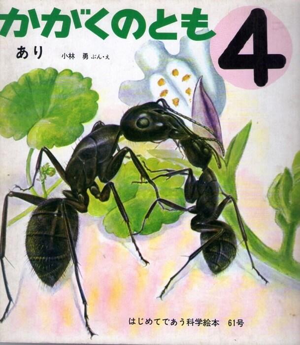 あり かがくのとも 通巻61号 (1974年4月号) ※折り込み付ろくあり