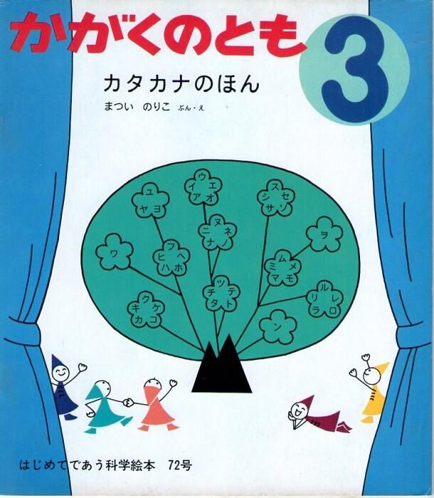 カタカナのほん かがくのとも 通巻72号 (1975年3月号)