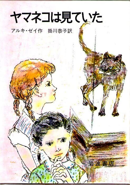 ヤマネコは見ていた 岩波少年少女の本13
