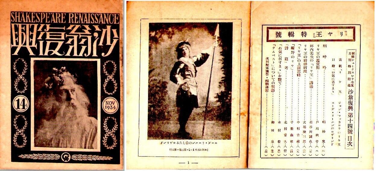 沙翁復興 第十四號 「リア王」特輯號 (新修シエークスピヤ全集 第十四回配本附録)