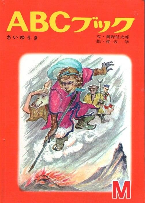 さいゆうき 西遊記 (ABCブック・シリーズ M)