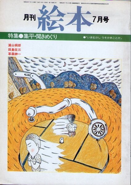 月刊 絵本 7月号 特集 集平・聞きめぐり 浦山桐郎 田島征三 草森紳一 (通巻91号)