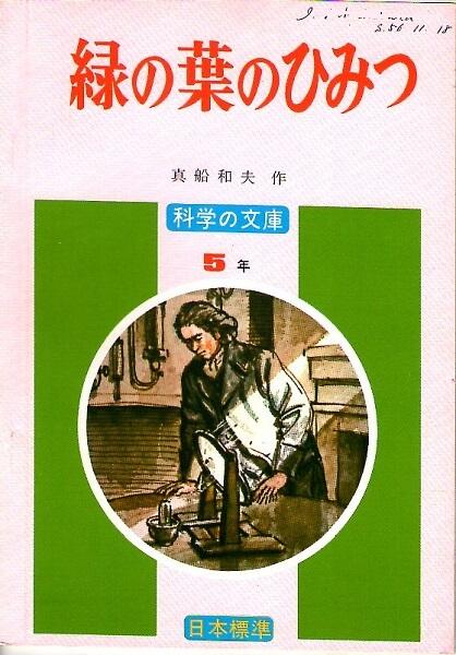 緑の葉のひみつ (科学の文庫 5年)