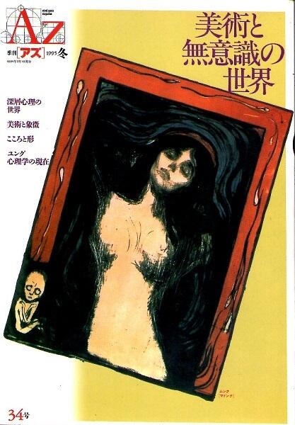 AZ(アズ) 美術と無意識の世界 1995年冬 通巻34号