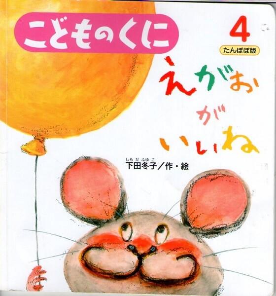 えがおがいいね こどものくに たんぽぽ版 第22巻第1号