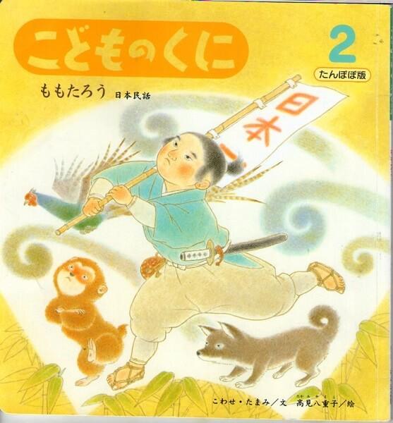 ももたろう 日本民話 こどものくに たんぽぽ版 第22巻第11号