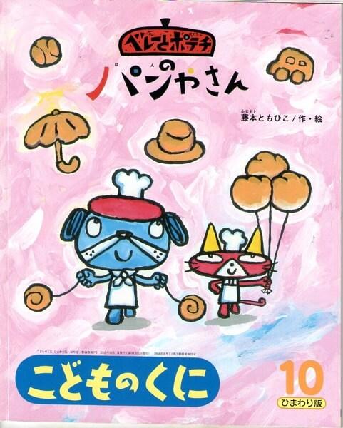 ベレーとポテチのパンやさん こどものくに ひまわり版 第44巻第7号