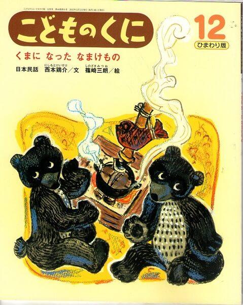 くまになったなまけもの 日本民話 こどものくに ひまわり版 第46巻第9号