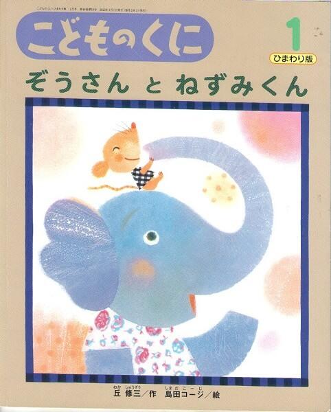 ぞうさんとねずみくん ひまわり版 第46巻第10号